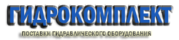 ГИДРОКОМПЛЕКТ